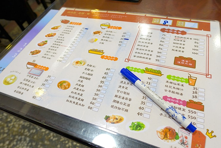 台北・石牌「三元喜事」のメニュー