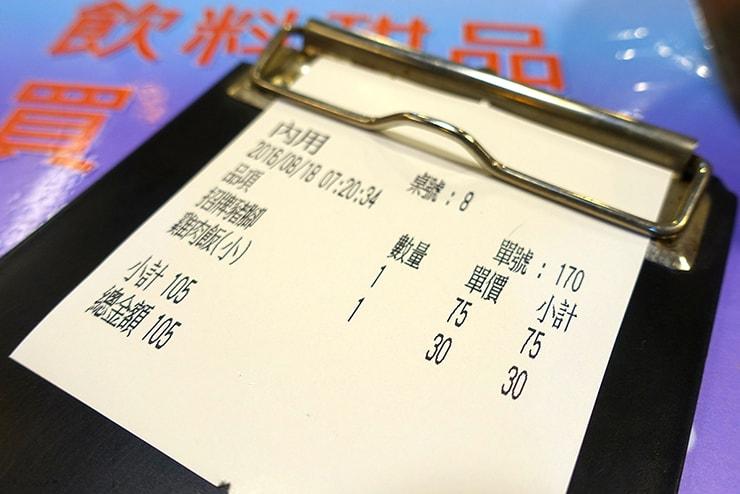 台北・石牌「三元喜事」のレシート