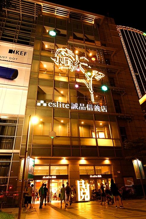 台北・信義區にある台湾一有名な本屋さん「誠品書店 eslite book store」
