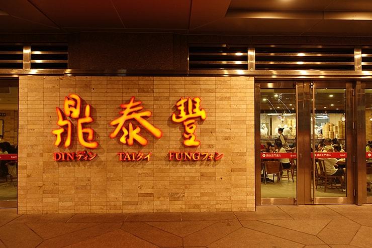台北・信義區「台北101」にある有名小籠包店「鼎泰豐」