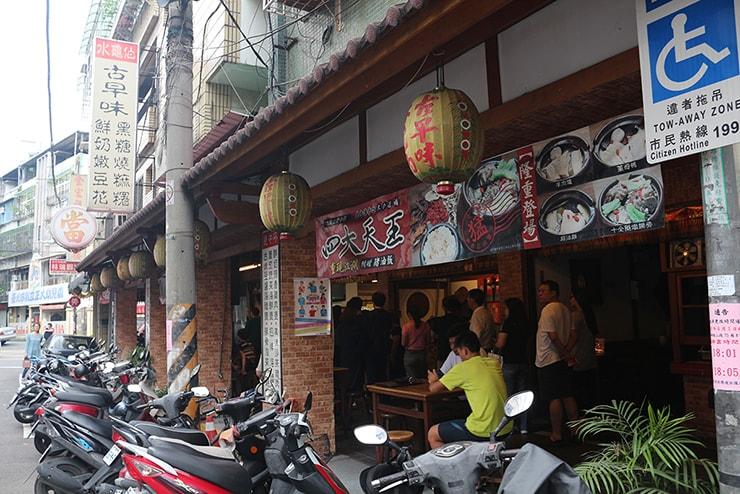 台北・石牌「水龜伯古早味」の外観