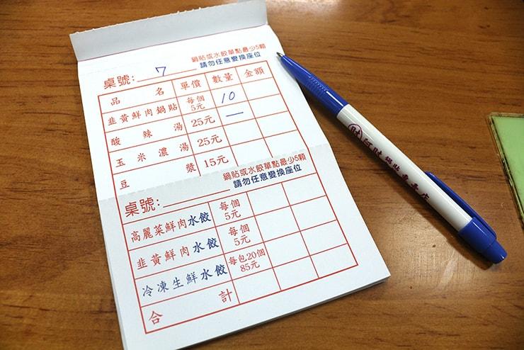 台北・石牌「阿財鍋貼水餃專賣店」のメニュー