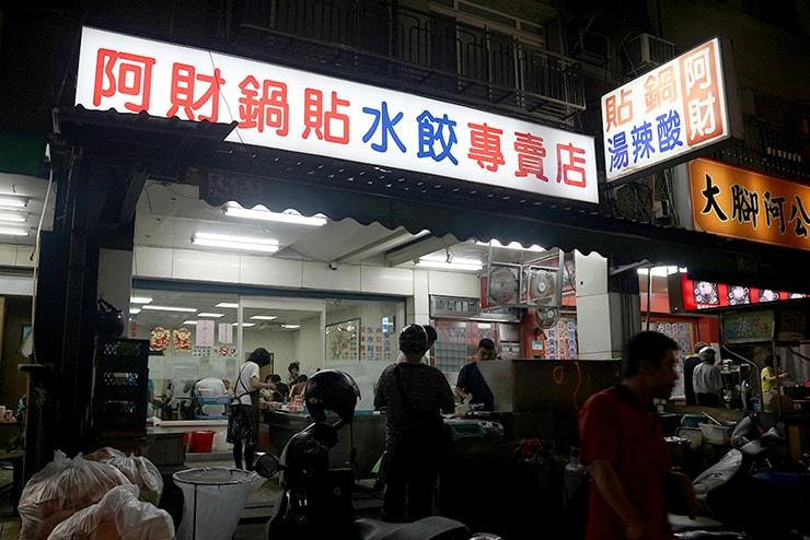 台北・石牌「阿財鍋貼水餃專賣店」の外観