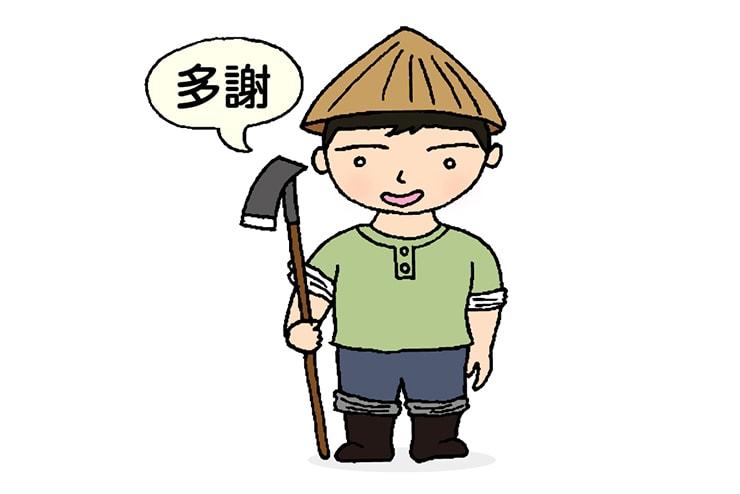 台湾語を話す閩南人