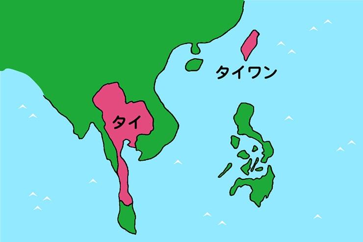 タイと台湾は違う国
