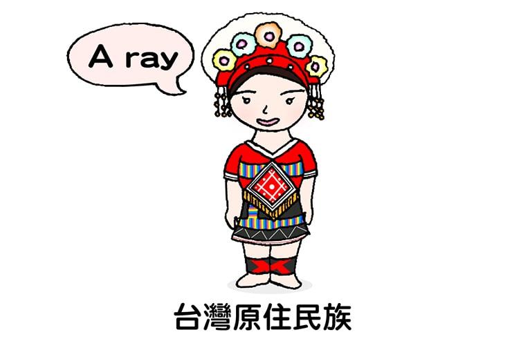 それぞれの民族の言葉を話す台湾原住民族