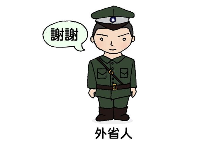 中国語を話す外省人