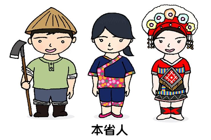 台湾光復以前より台湾で暮らしていた本省人
