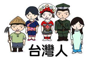 多様なルーツを持つ台湾人