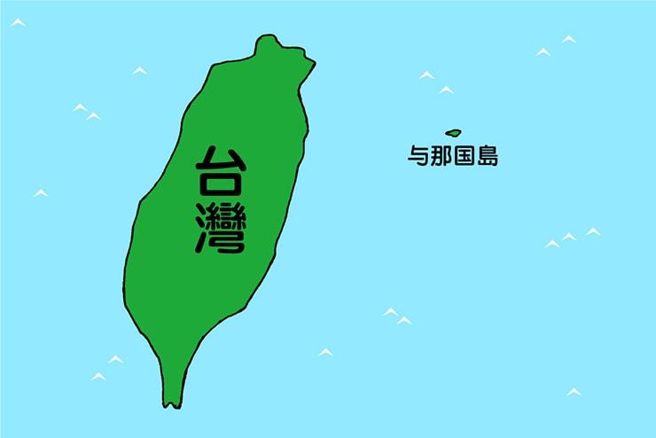 台湾と与那国島の位置関係
