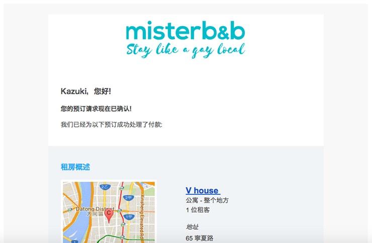 ゲイ向けairbnb「misterbnb」の使い方_14