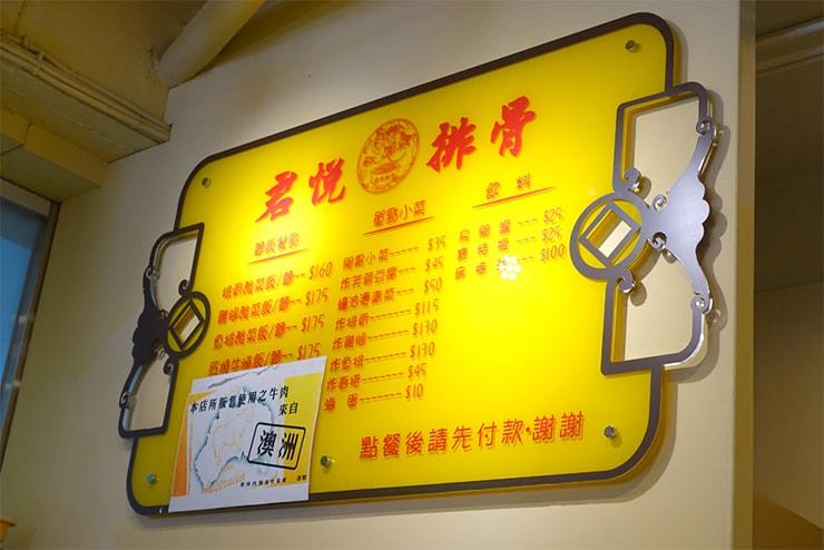 台北・南京復興「君悅排骨」のメニュー