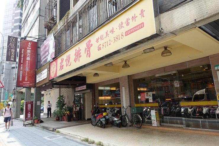 台北・南京復興「君悅排骨」の外観