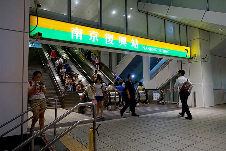 台北MRT(地下鉄)南京復興駅