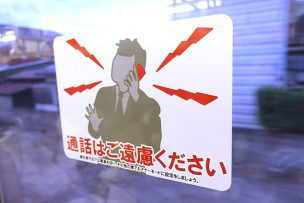 ことでん電車内の通話禁止ステッカ