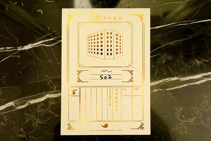花蓮駅前のおしゃれホテル「回然慢時旅店 Meci Hotel」のペーパーツール