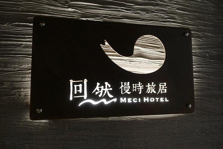 花蓮駅前のおしゃれホテル「回然慢時旅店 Meci Hotel」の入り口
