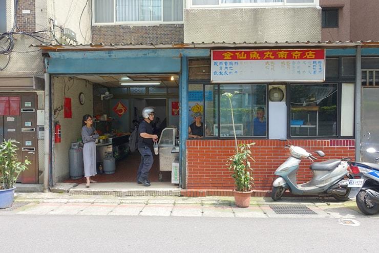 台北・南京復興「金仙魚丸」の外観