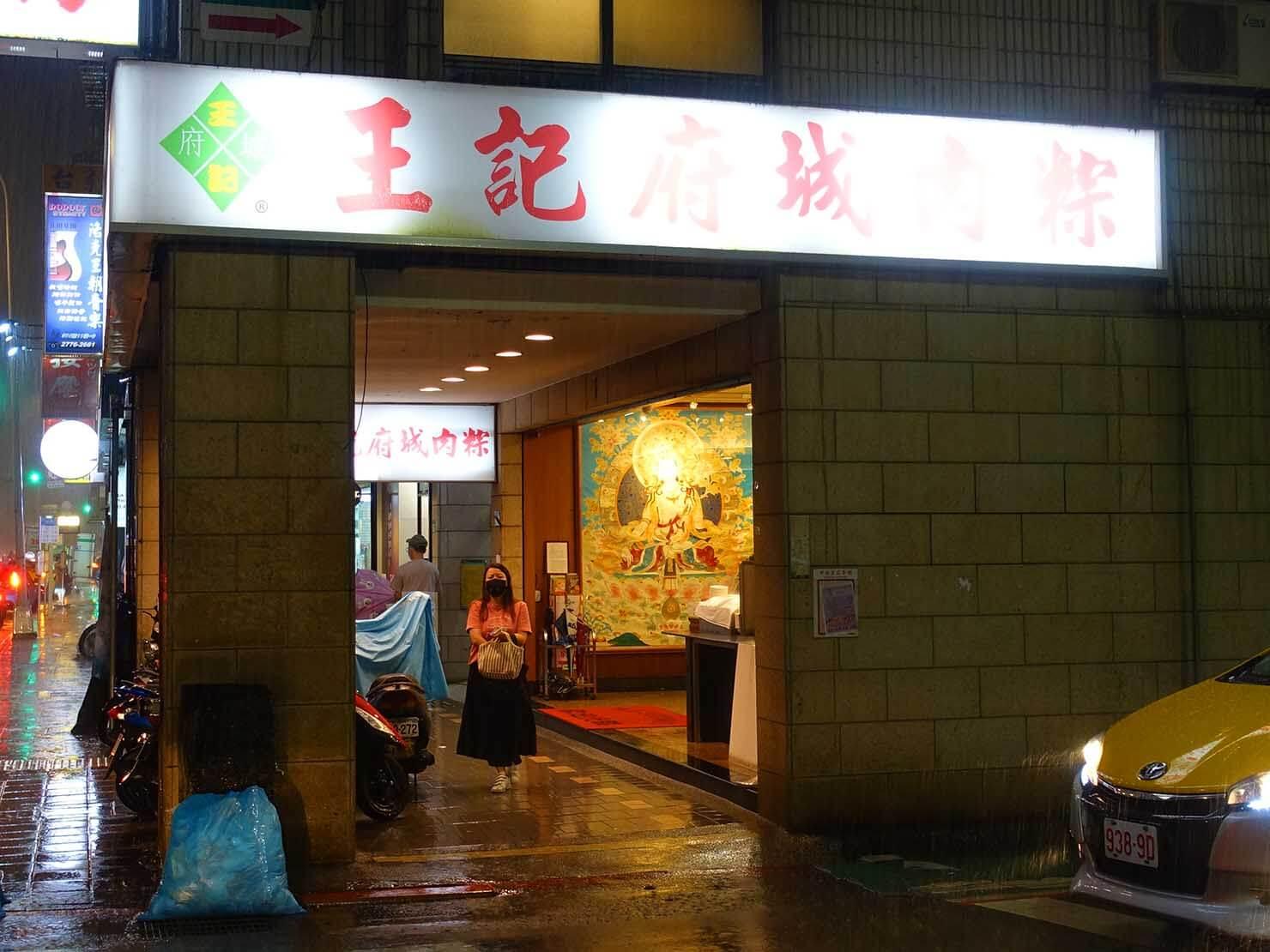 台北・南京復興駅周辺のおすすめグルメ店「王記府城肉粽」の外観