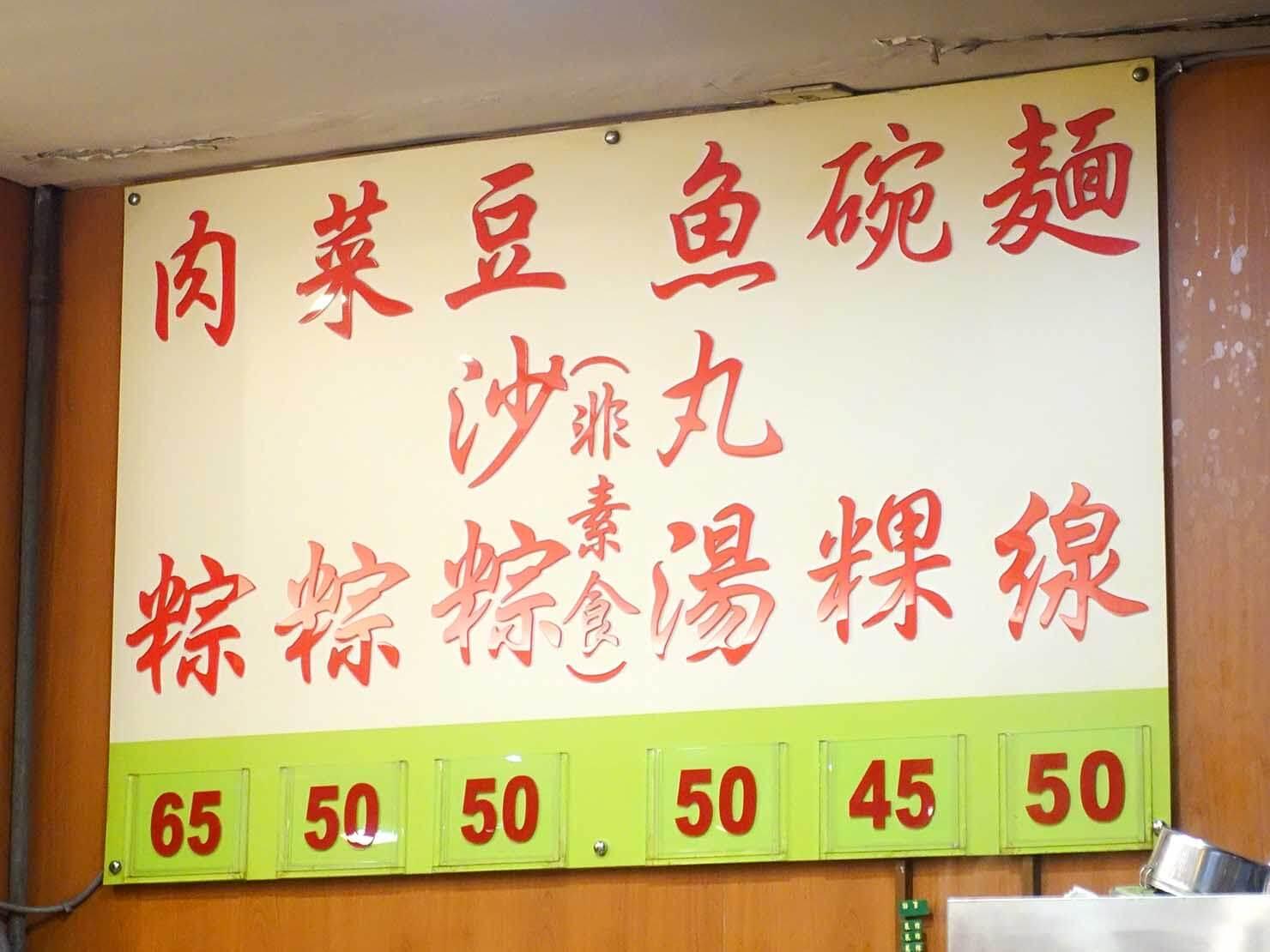 台北・南京復興駅周辺のおすすめグルメ店「王記府城肉粽」のメニュー