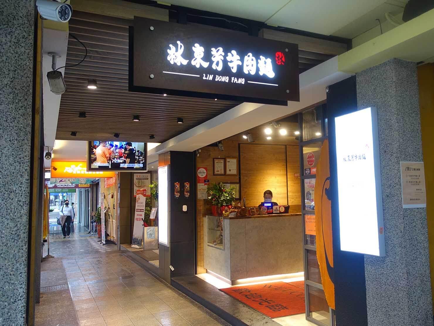 台北・南京復興駅周辺のおすすめグルメ店「林東芳牛肉麵」の外観