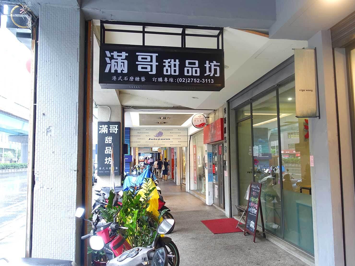 台北・南京復興駅周辺のおすすめグルメ店「滿哥甜品坊」の外観