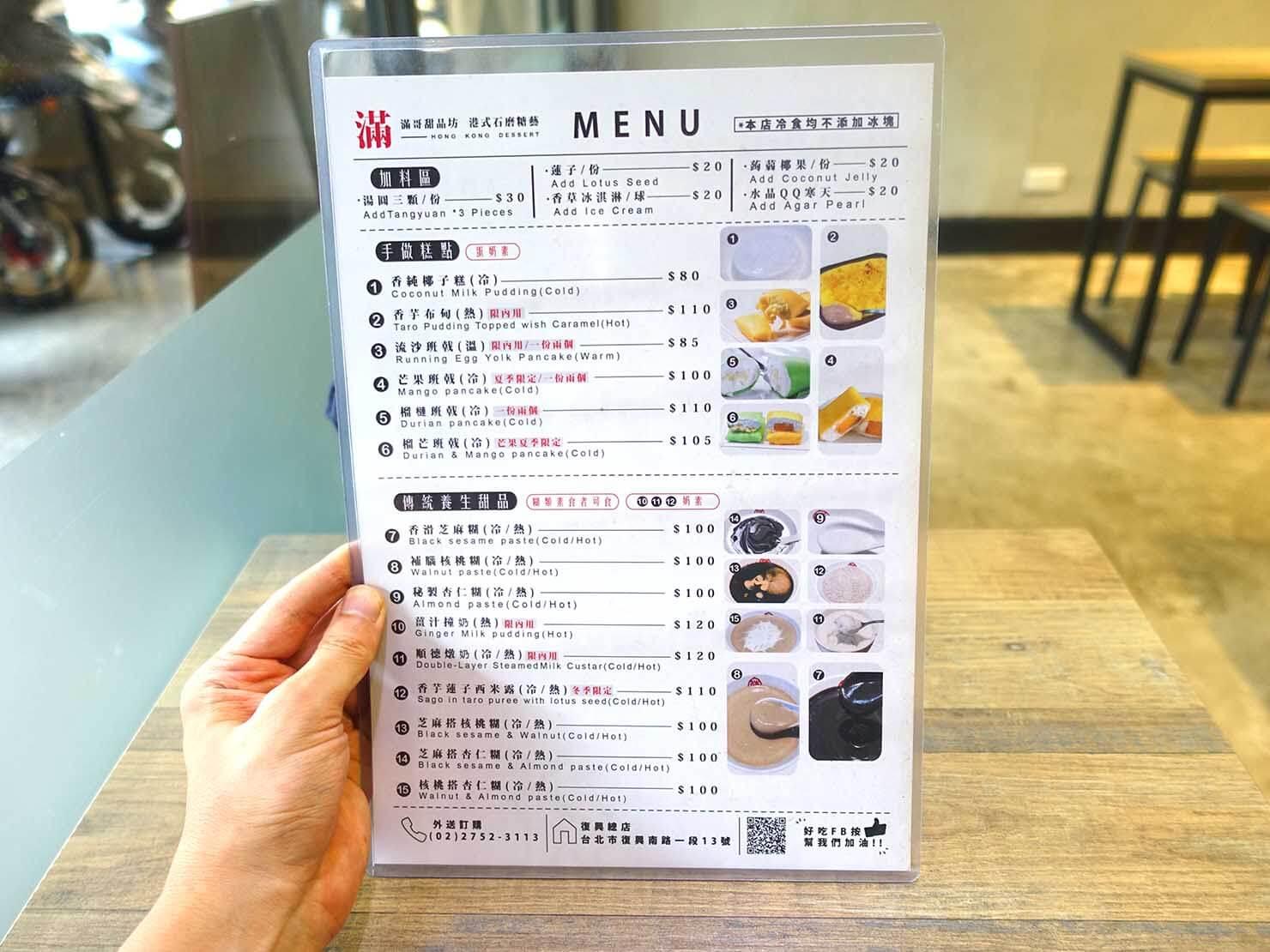 台北・南京復興駅周辺のおすすめグルメ店「滿哥甜品坊」のメニュー表