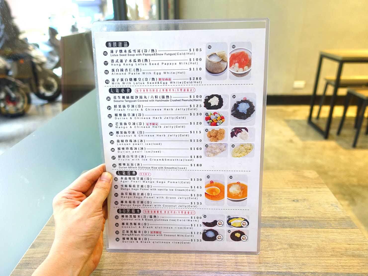 台北・南京復興駅周辺のおすすめグルメ店「滿哥甜品坊」のメニュー裏