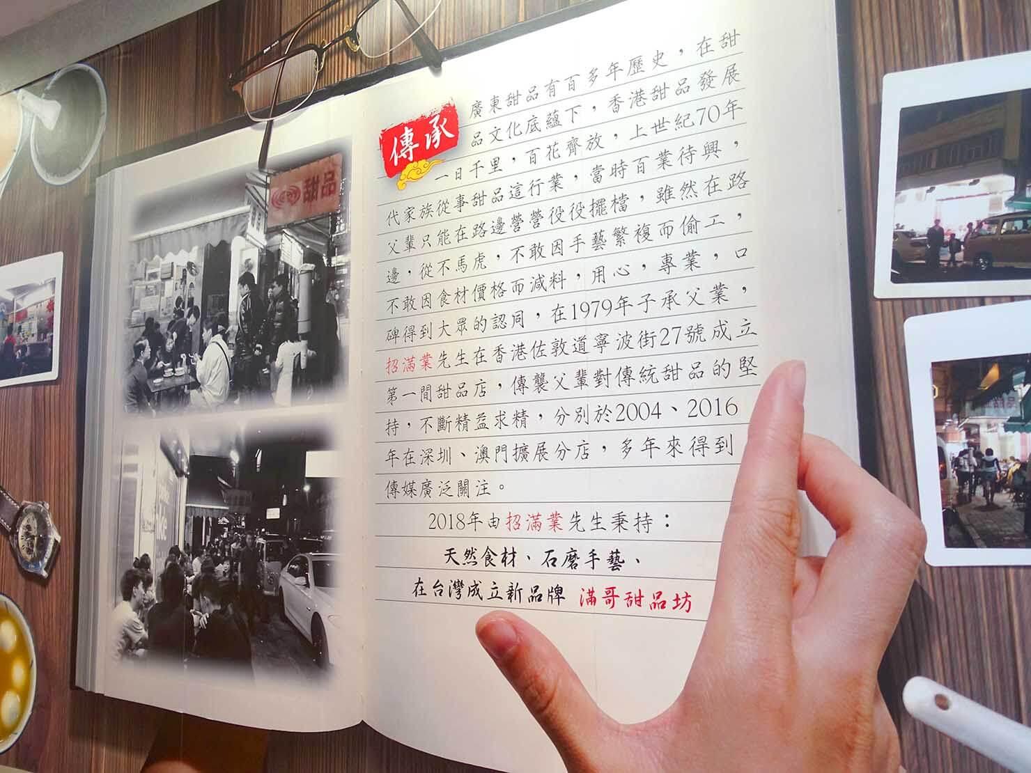 台北・南京復興駅周辺のおすすめグルメ店「滿哥甜品坊」店内の壁