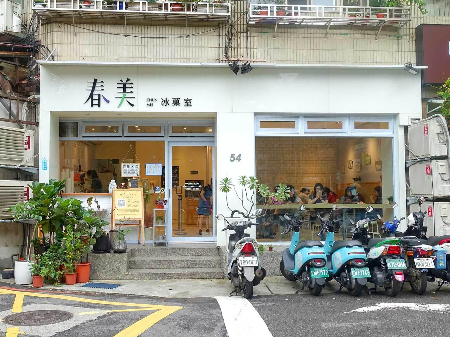 台北・南京復興駅周辺のおすすめグルメ店「春美冰菓室」の外観
