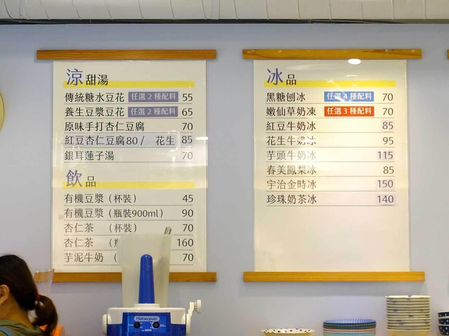 台北・南京復興駅周辺のおすすめグルメ店「春美冰菓室」のメニュー