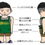 かわいさ爆発!街角で出会える台湾男子の胸キュンスタイル集。