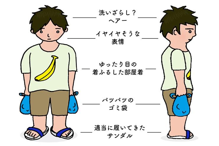 台湾男子の胸キュンスタイル「ゆるゆるゴミ捨てスタイル」