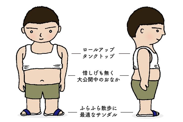 台湾男子の胸キュンスタイル「緊急冷却スタイル」