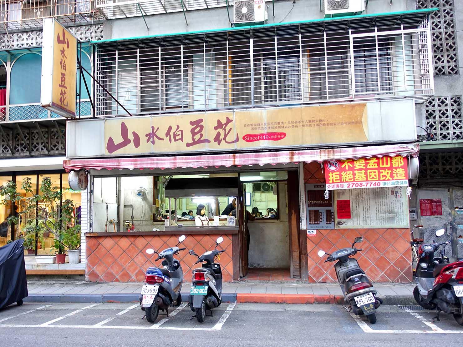 台北・大安駅周辺のおすすめグルメ店「山水伯豆花」の外観