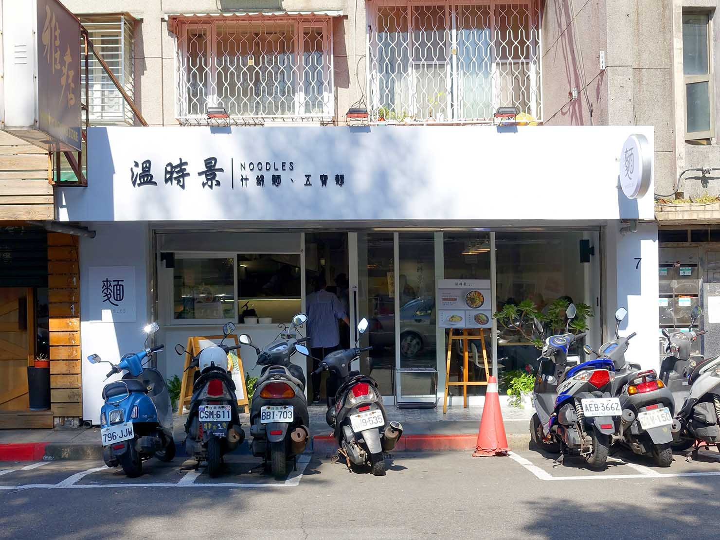 台北・大安駅周辺のおすすめグルメ店「溫時景」の外観