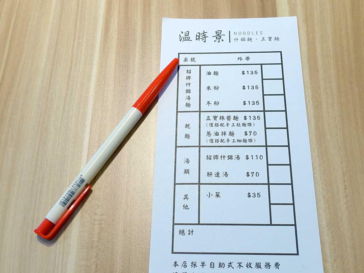 台北・大安駅周辺のおすすめグルメ店「溫時景」のメニュー