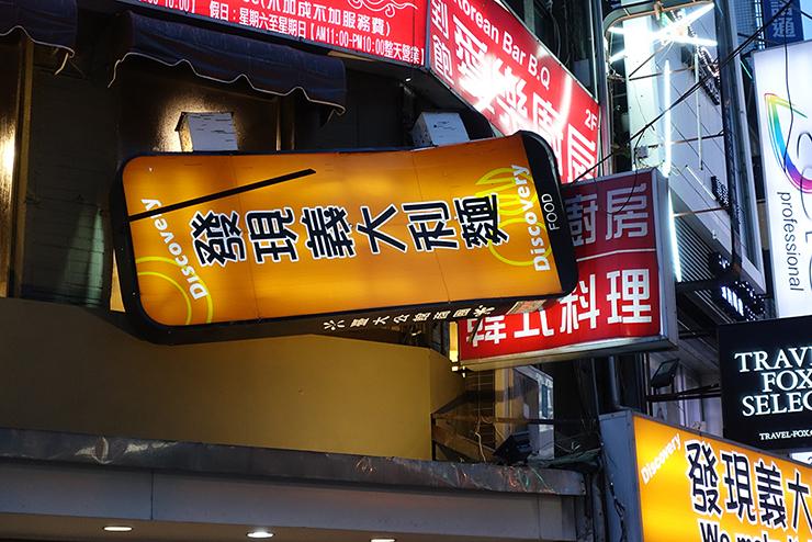 台湾の台風で吹き飛ばされた看板