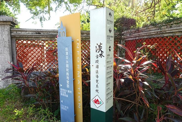 台北・淡水「淡水古蹟園區」の道しるべ