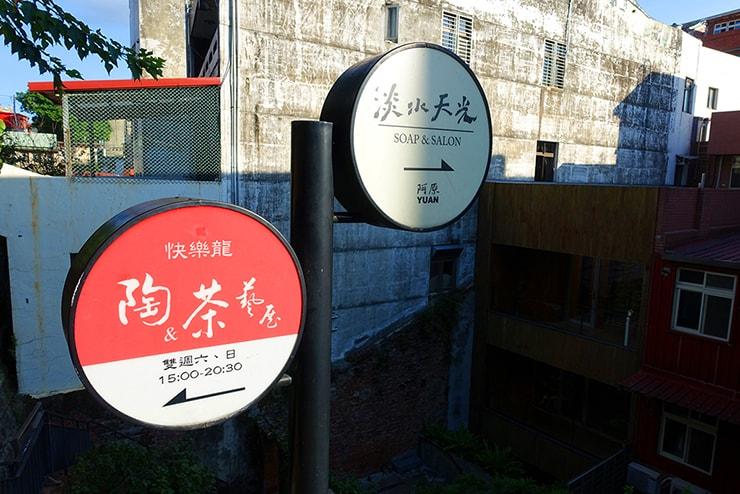 台北・淡水の路地裏に現れるお店の看板