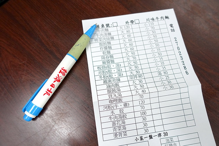 台北・大安「范姜川味牛肉麵」のメニュー