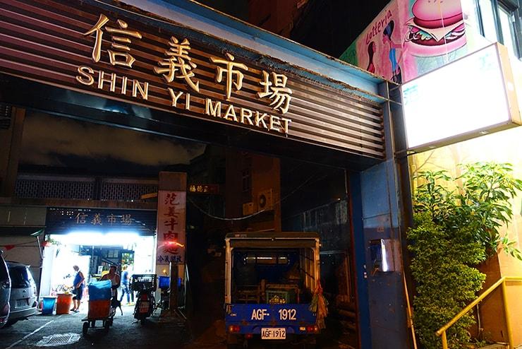 台北・大安「信義市場」
