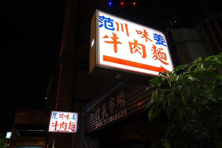 台北・大安「范姜川味牛肉麵」の看板