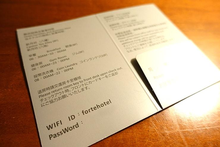 新竹の豪華ビジネスホテル「新竹福泰商務飯店 Forte Hotel Hsinchu」のルームキー入れ