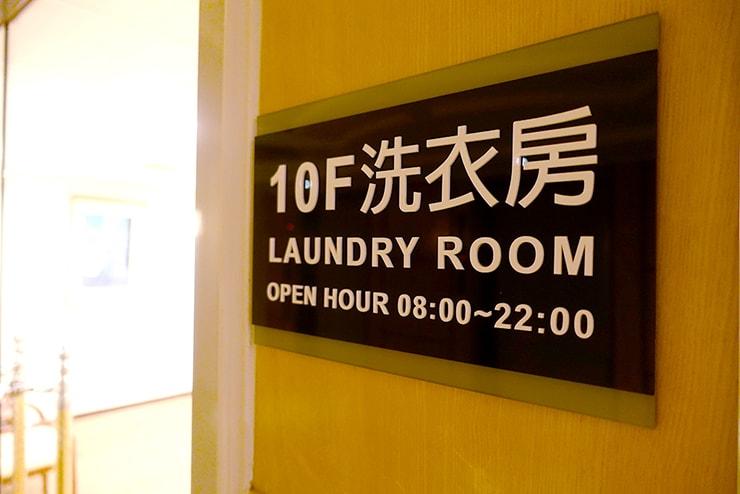 新竹の豪華ビジネスホテル「新竹福泰商務飯店 Forte Hotel Hsinchu」のランドリールーム