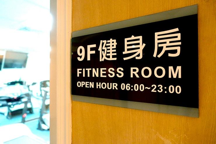 新竹の豪華ビジネスホテル「新竹福泰商務飯店 Forte Hotel Hsinchu」のジム