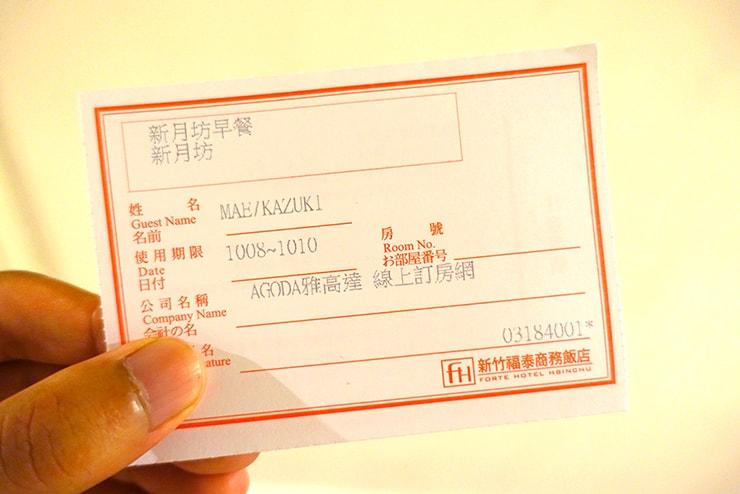 新竹の豪華ビジネスホテル「新竹福泰商務飯店 Forte Hotel Hsinchu」の朝食チケット