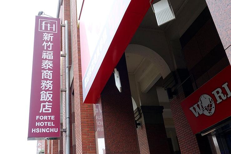 新竹の豪華ビジネスホテル「新竹福泰商務飯店 Forte Hotel Hsinchu」の看板
