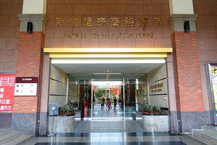 新竹の豪華ビジネスホテル「新竹福泰商務飯店 Forte Hotel Hsinchu」の入り口