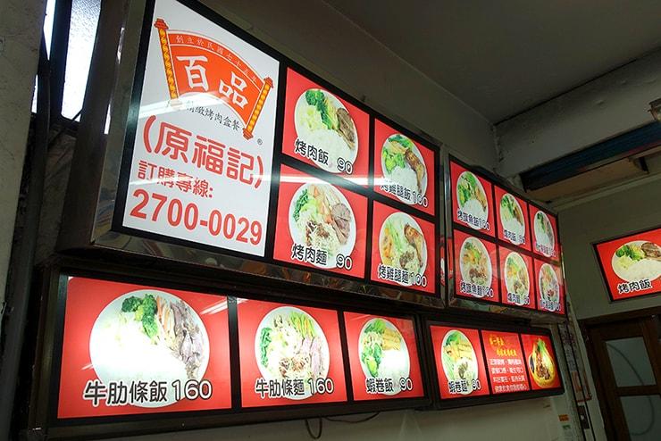 台北・大安「百品烤肉」のメニュー